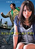 ランニング・オン・エンプティ[DVD]