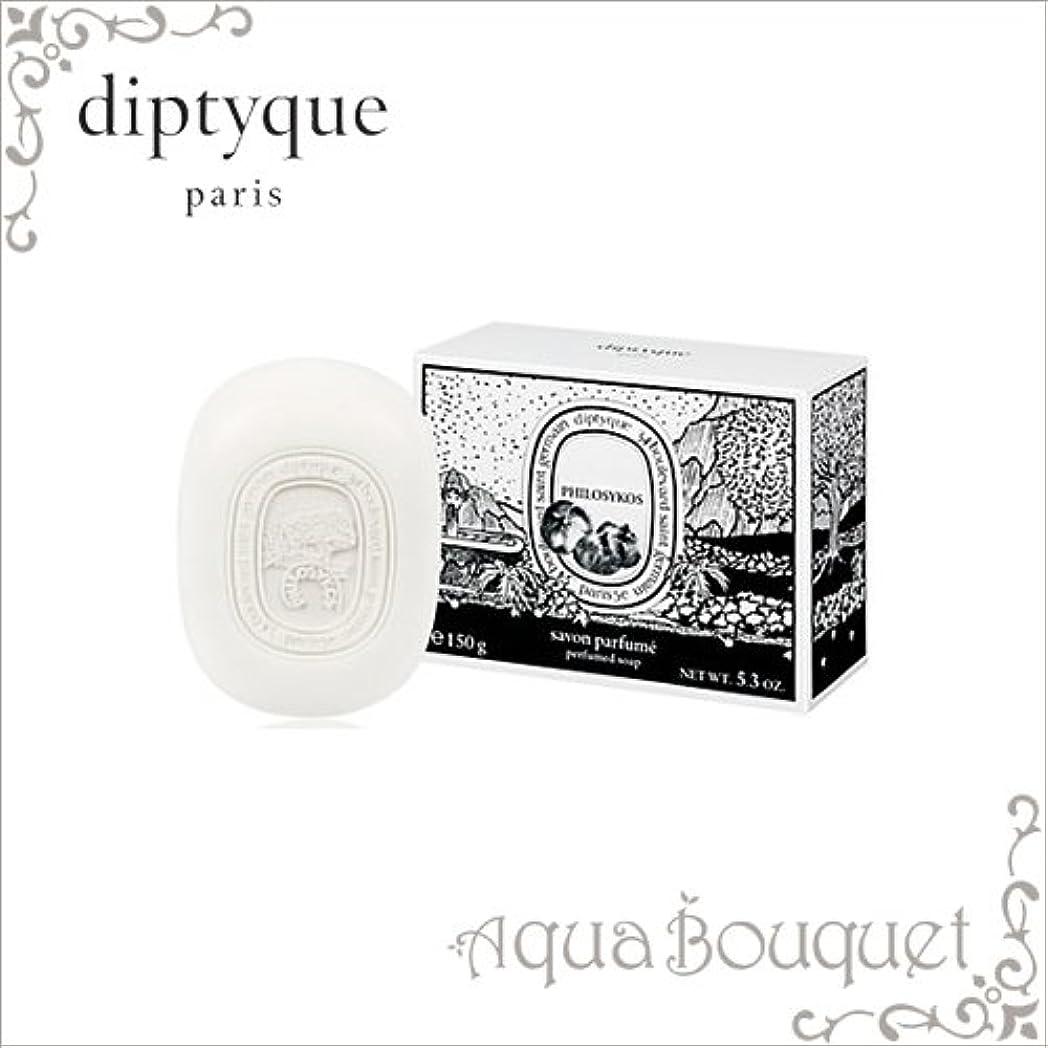 水平カッター水銀のディプティック フィロシコス ソープ 150g DIPTYQUE PHILOSYKOS SOAP