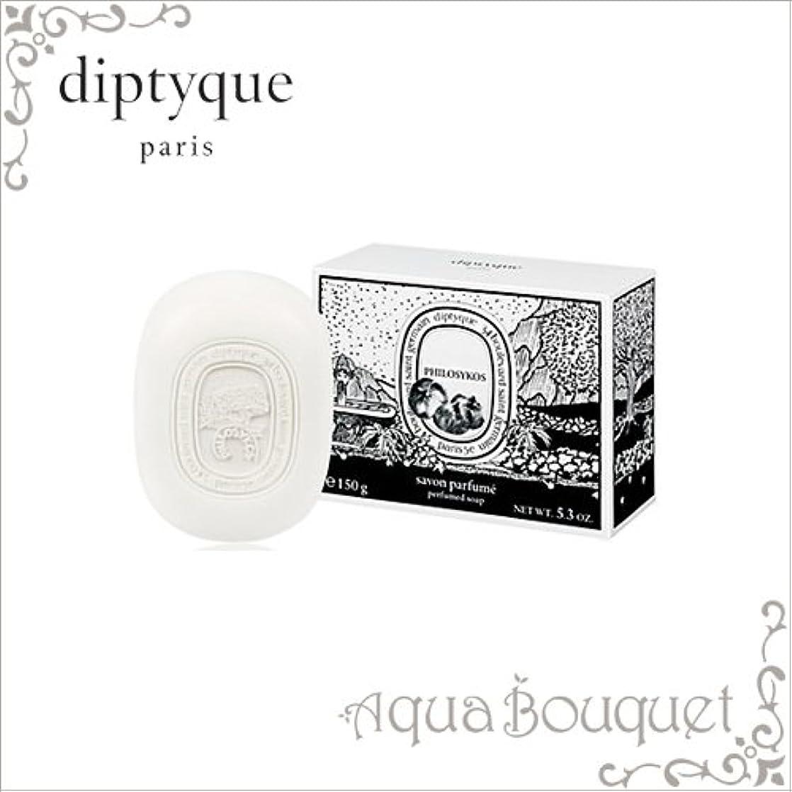 警戒援助スクレーパーディプティック フィロシコス ソープ 150g DIPTYQUE PHILOSYKOS SOAP
