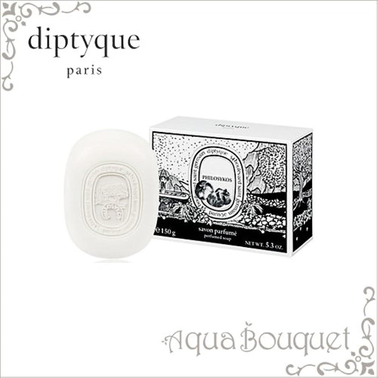 民兵シェトランド諸島商品ディプティック フィロシコス ソープ 150g DIPTYQUE PHILOSYKOS SOAP