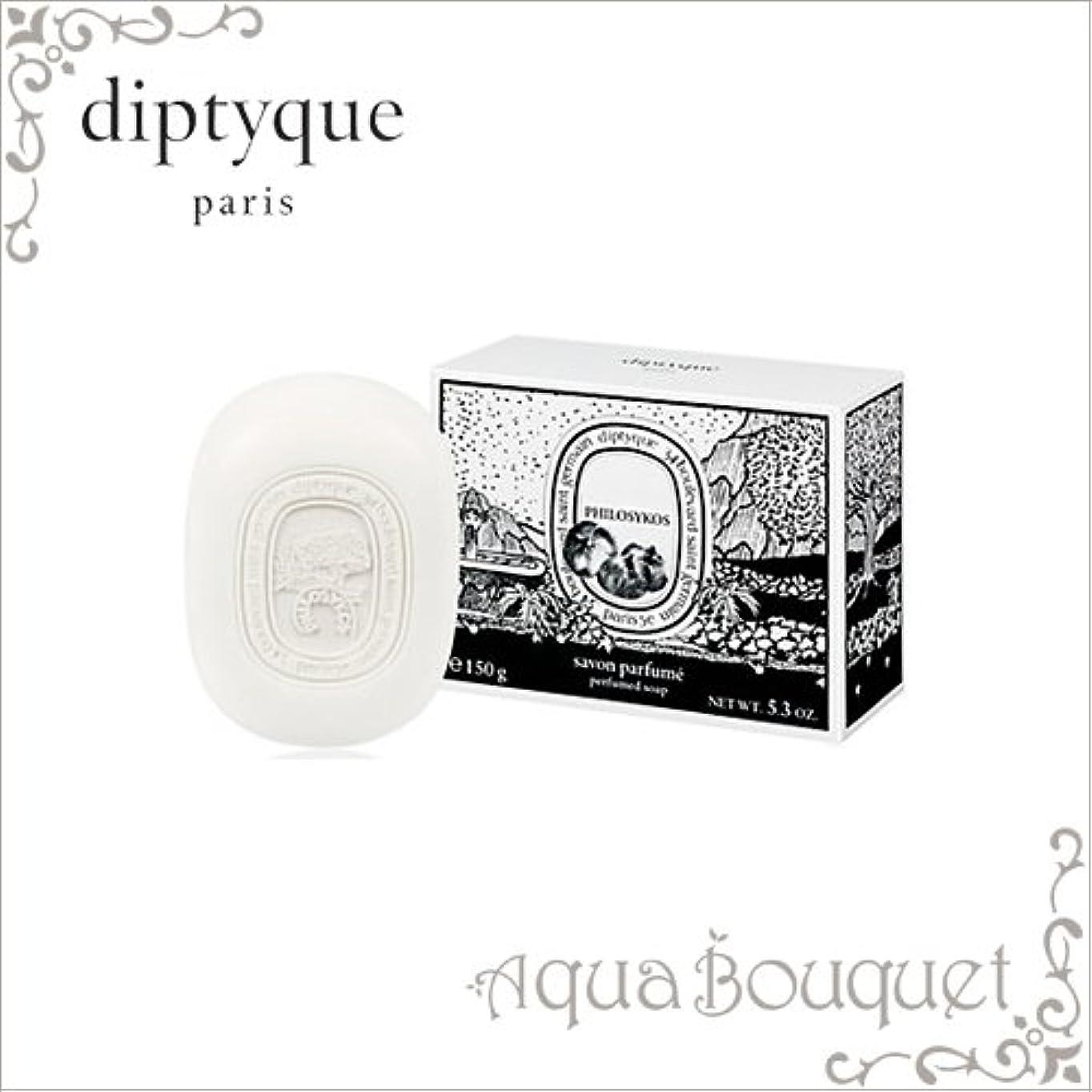 体系的に葉巻調和ディプティック フィロシコス ソープ 150g DIPTYQUE PHILOSYKOS SOAP