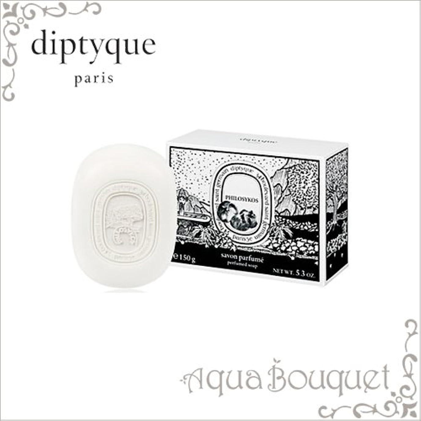 ファブリックアシスタント寄託ディプティック フィロシコス ソープ 150g DIPTYQUE PHILOSYKOS SOAP
