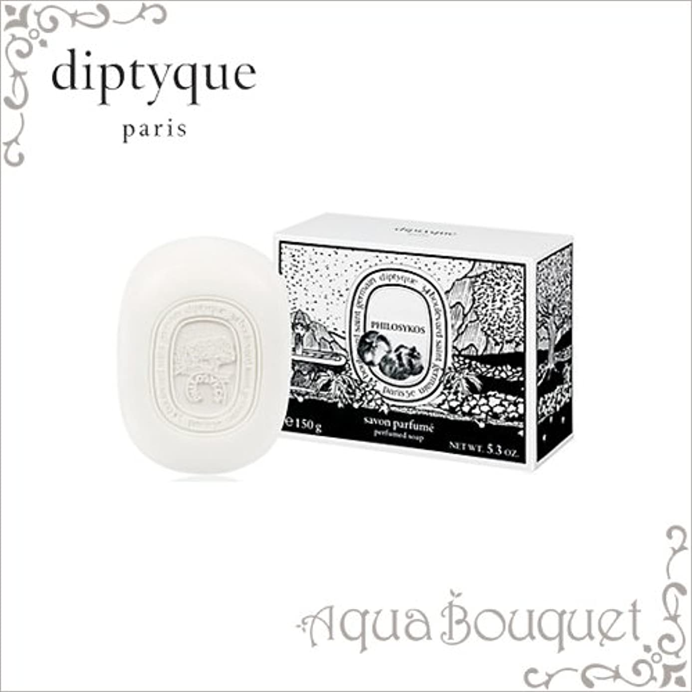 ディプティック フィロシコス ソープ 150g DIPTYQUE PHILOSYKOS SOAP