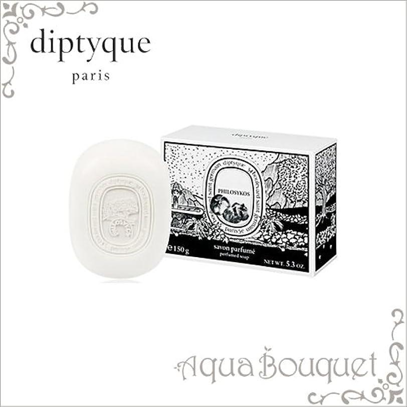 それによって皿皮ディプティック フィロシコス ソープ 150g DIPTYQUE PHILOSYKOS SOAP
