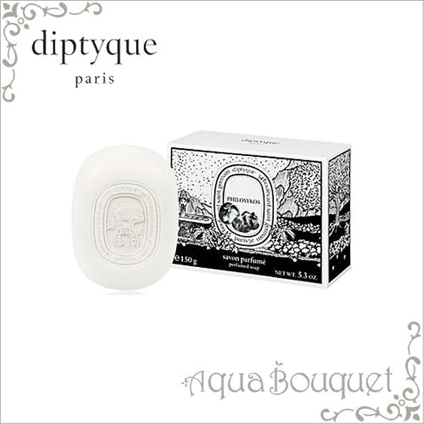 写真のノーブル名前でディプティック フィロシコス ソープ 150g DIPTYQUE PHILOSYKOS SOAP