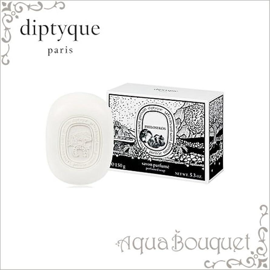 ひどく魔術師エントリディプティック フィロシコス ソープ 150g DIPTYQUE PHILOSYKOS SOAP