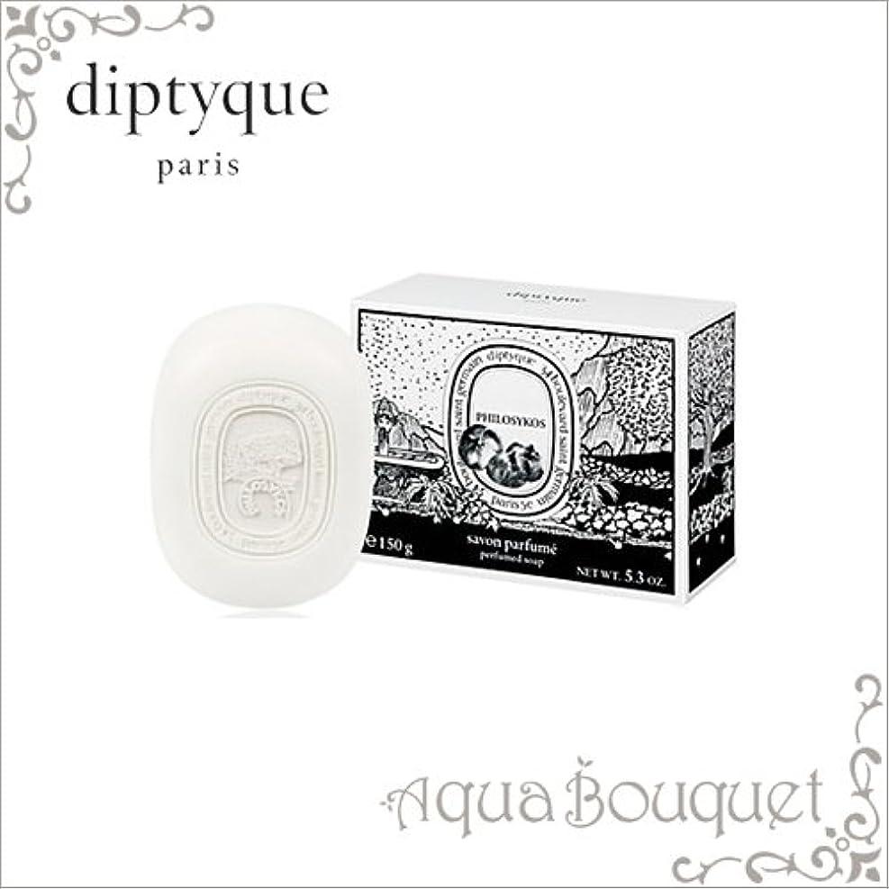 コントロール聴覚障害者学生ディプティック フィロシコス ソープ 150g DIPTYQUE PHILOSYKOS SOAP