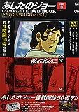 あしたのジョーCOMPLETE DVD BOOK vol.3 (<DVD>) 画像