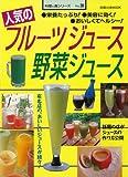 【バーゲンブック】 人気のフルーツジュース・野菜ジュース-料理と食39