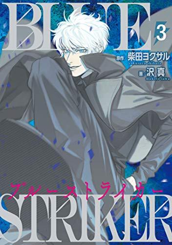 ブルーストライカー(3) (コミックDAYSコミックス)