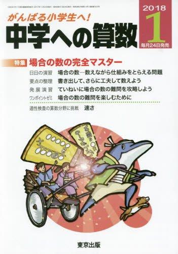 中学への算数 2018年 01 月号 [雑誌]