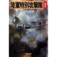 陸軍特別攻撃隊(一) (文春文庫)