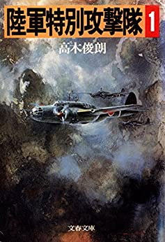 [高木 俊朗]の陸軍特別攻撃隊(一) (文春文庫)