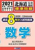 北海道公立高校過去8年分入試問題集(標準問題)数学 2021年春受験用