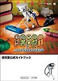 おかえり!ちびロボ!ハッピーリッチー大そうじ!―任天堂公式ガイドブック Nintendo DS (ワンダーライフスペシャル NINTENDO DS任天堂公式ガイドブック)