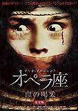 オペラ座 血の喝采 完全版[DVD]