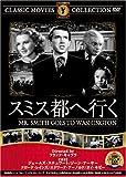 スミス都へ行く [DVD] FRT-207 画像
