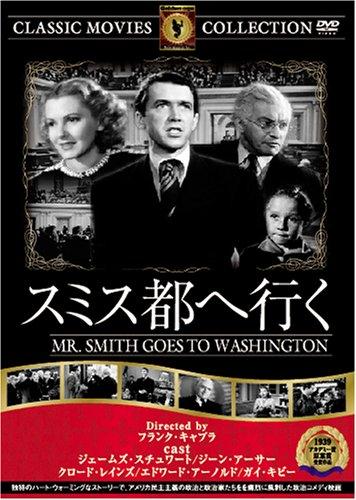 スミス都へ行く [DVD] FRT-207の詳細を見る