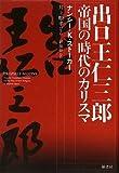 出口王仁三郎 ~帝国の時代のカリスマ