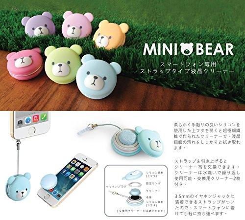 MINI BEAR スマートフォン専用ストラップタイプ 液晶クリーナー (ブルーベリー)