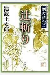 剣客商売二 辻斬り(新潮文庫) Kindle版
