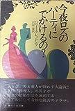 今夜ロズのパーティにでかけるの? (1979年) (Hayakawa novels)