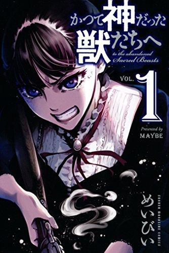 かつて神だった獣たちへ(1) (週刊少年マガジンコミックス)