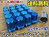 レーシングナット*ロックナット付*ブルー[青]*軽量強化アルミ製*M12 x 1.5 19HEX*60度テーパー*20個*袋タイプ