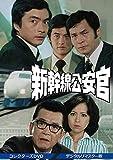 新幹線公安官 コレクターズDVD[DVD]