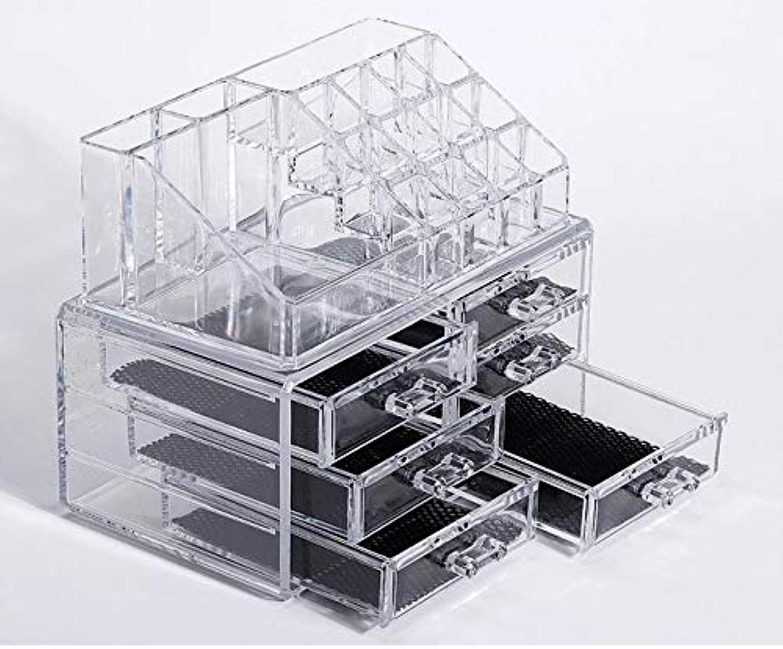 見分ける役職イブ化粧品収納ボックス メイクケース メイクボックス コスメボックス 騒音なし 防塵 高透明度 強い耐久性 整理簡単 引き出し小物
