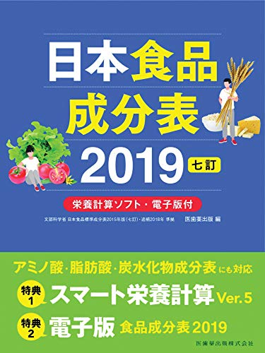 日本食品成分表2019 七訂 栄養計算ソフト・電子版付