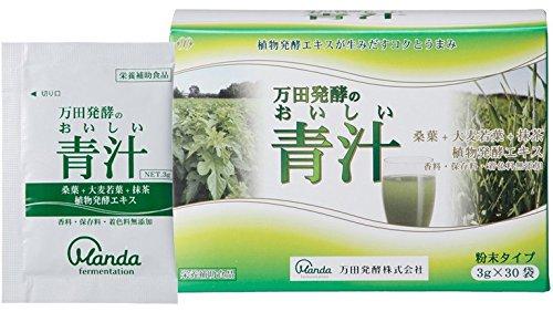 万田発酵のおいしい青汁