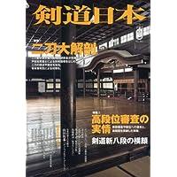 月刊剣道日本 2016年 03 月号 [雑誌]