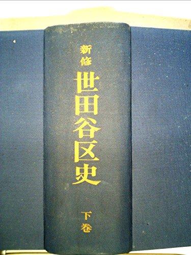 新修世田谷区史 (1962年)