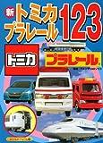 新トミカ・プラレール123 (のりものアルバム(新))