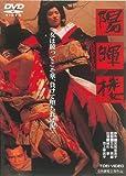 陽暉楼 [DVD]