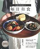 SHIORIの毎日和食 (e-MOOK)