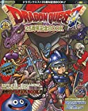 ドラゴンクエスト25周年記念BOOK (Vジャンプブックス)