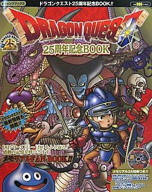 ドラゴンクエスト 25周年記念BOOK (Vジャンプブックス)