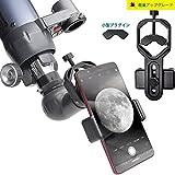 ANQILAFU ユニバーサル 携帯電話のアダプタマウント は - iPhoneのソニーサムスンモト用など - 両眼単眼スポッティングスコープ望遠鏡と顕微鏡との互換性の世界の自然を記録します フィット接眼レンズ径23mm-44mm - 高度なプラスチック材料 (スマートフォン用アダプター)