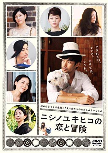 ニシノユキヒコの恋と冒険 DVD(特典DVD付2枚組)の詳細を見る