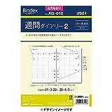 日本能率協会マネジメントセンター バインデックス 手帳 リフィル 2021年 4月始まり A5 ウィークリー バーチカル AD012