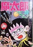 魔太郎がくる!! vol.12 (アイランドコミックスPRIMO)