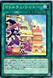 遊戯王 REDU-JP061-N 《マドルチェ・シャトー》 Normal