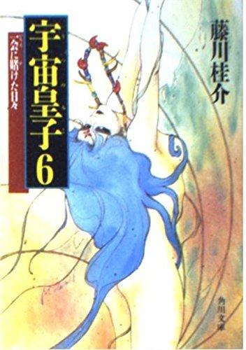 宇宙皇子〈6〉一会に賭けた日々 (角川文庫)の詳細を見る