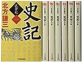 史記武帝紀(文庫判完結全7巻セット) (ハルキ文庫 時代小説文庫) 画像