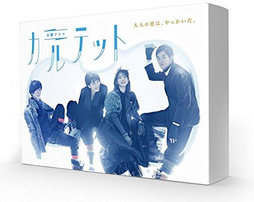 【早期購入特典あり】カルテット DVD-BOX(オリジナルコースタ・・・