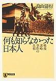 何も知らなかった日本人―戦後謀略事件の真相 (祥伝社文庫)