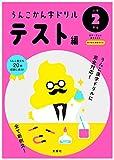 うんこかん字ドリル テスト編 小学2年生 (うんこ漢字ドリルシリーズ)