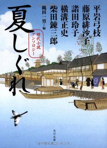 夏しぐれ  時代小説アンソロジー (角川文庫)の詳細を見る